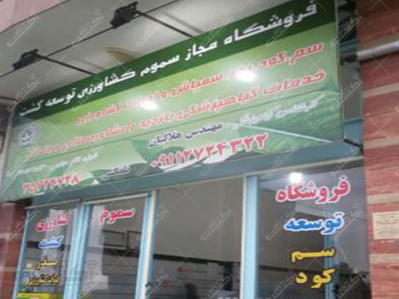 فروشگاه کشاورزی توسعه کشت آزادشهر