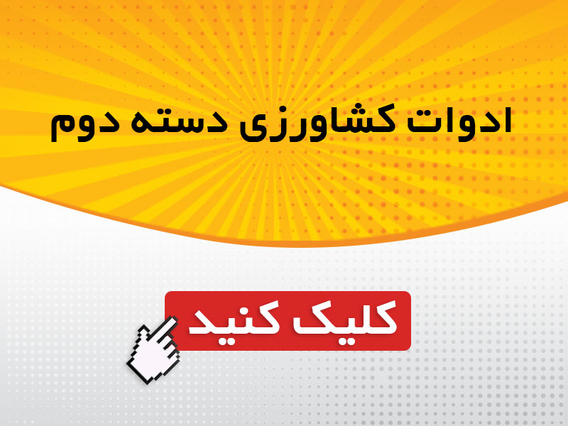 فروش روتیواتور دسته دوم قیمت مناسب در فارس