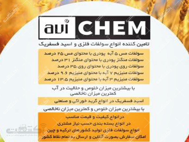 AVICHEM تامین کننده انواع مواد شیمیایی مورد نیاز کشاورزی، دامداری و صنایع مختلف