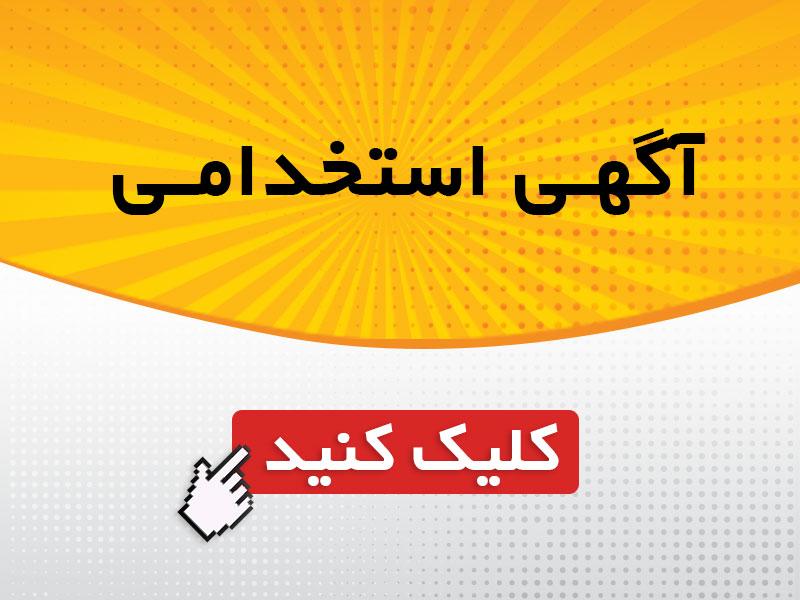 استخدام رشته های کشاورزی در شیراز