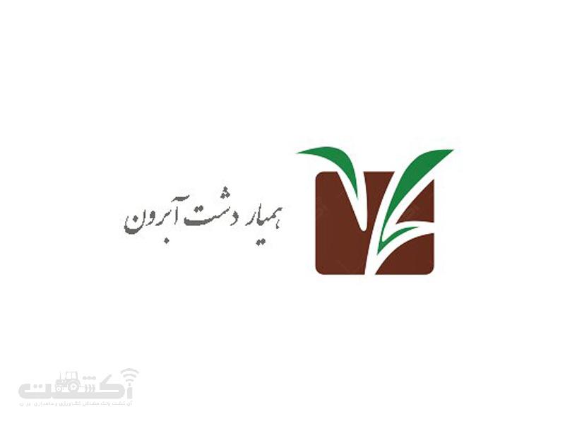 شرکت همیار دشت آبرون تهیه و تامین نهاده ها و محصولات کشاورزی