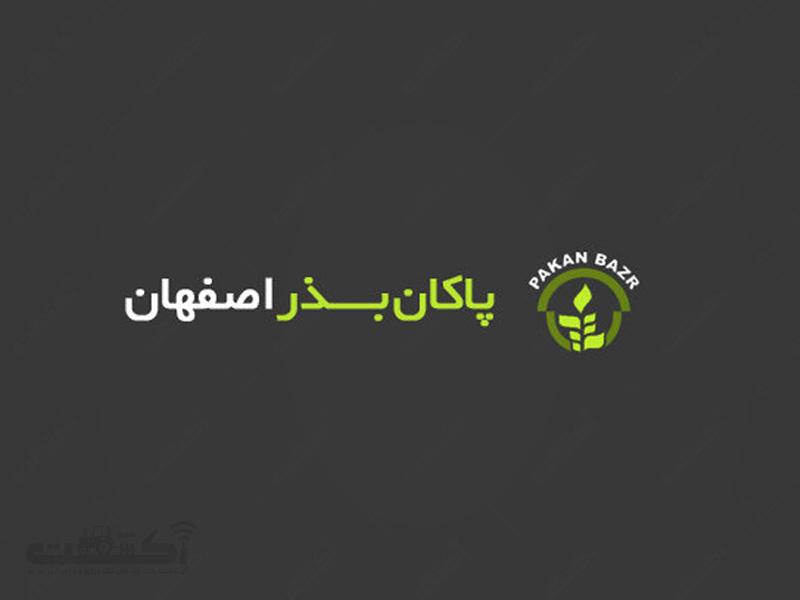 شرکت پاکان بذر اصفهان تولیدکننده انواع بذر