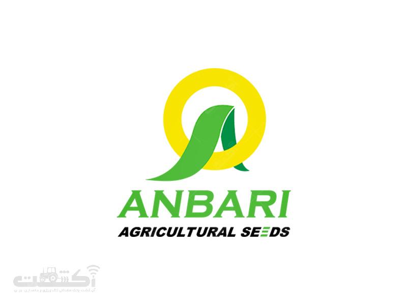 موسسه کشاورزی عنبری