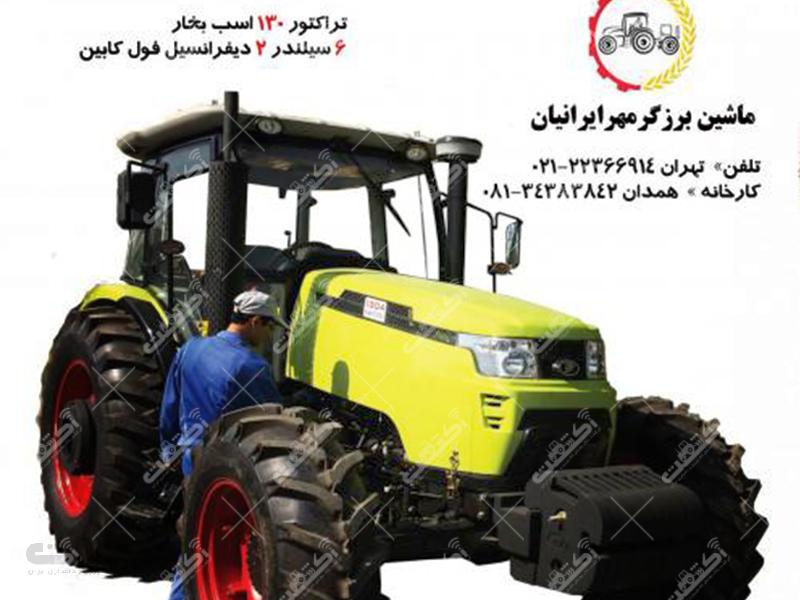 شرکت ماشین برزگر مهر ایرانیان تولیدکننده ماشینهای کشاورزی و دامپروری