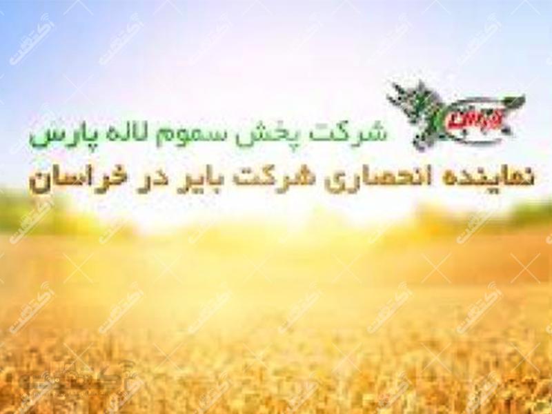شرکت پخش سموم لاله پارس فروشنده نهادهای کشاورزی