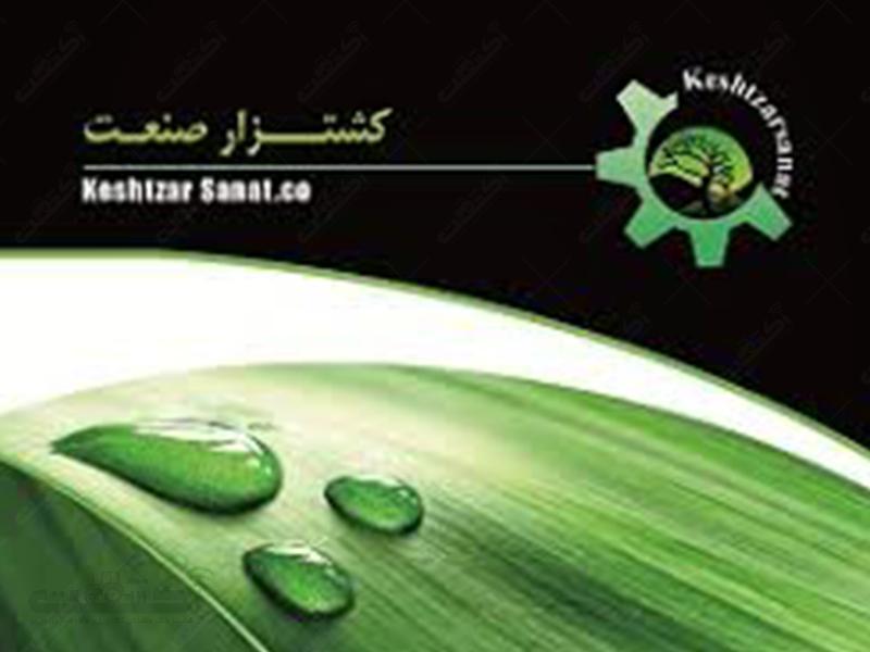 شرکت کشاورزی کشتزار صنعت فروشنده نهادههای کشاورزی