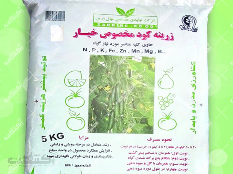 شرکت نهال زرین تولیدکننده کود گیاهی