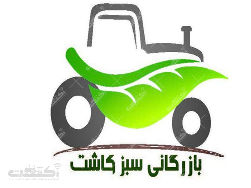 شرکت بازرگانی سبزکاشت تأمین و توزیع کننده نهاده های کشاورزی