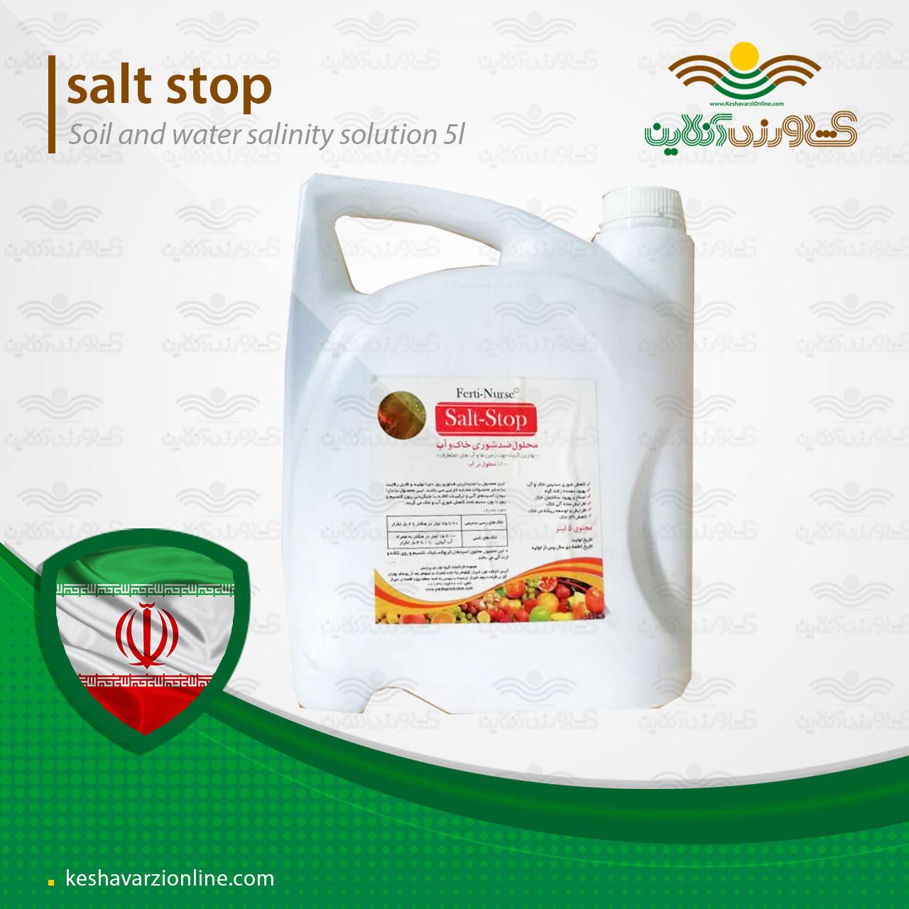 محلول ضد شوری خاک و آب( salt stop)