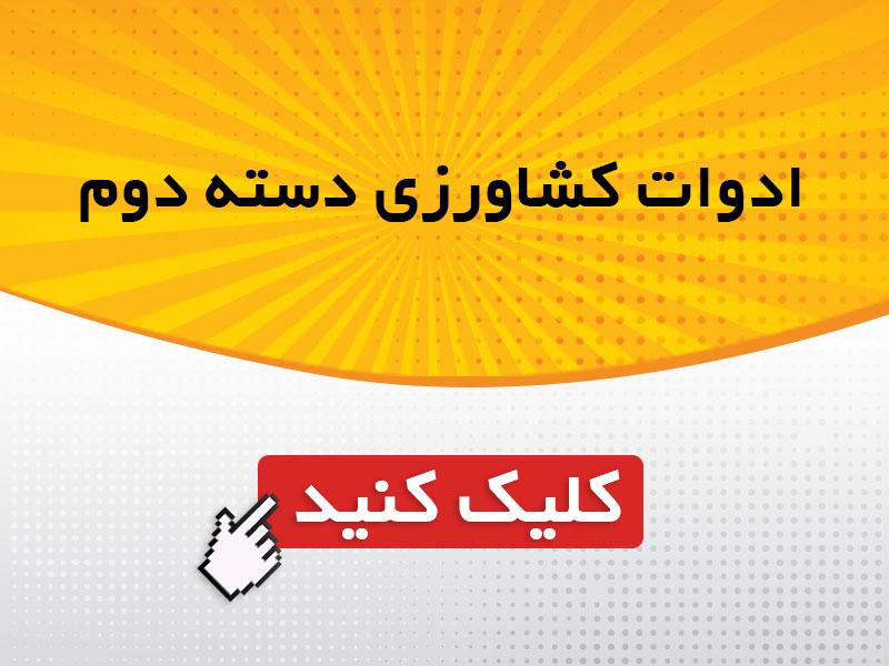 فروش دیسک کشاورزی دسته دوم در کردستان
