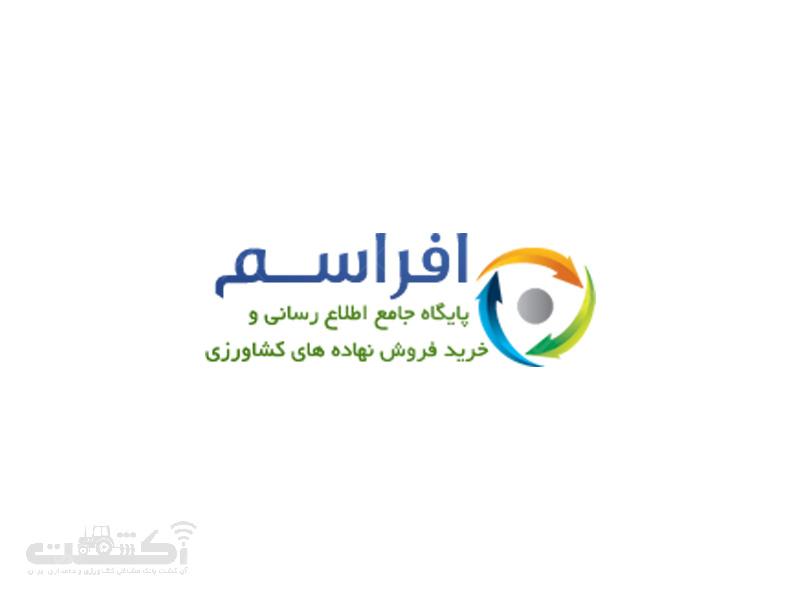 شرکت افراسم ارائه نهاده های کشاورزی