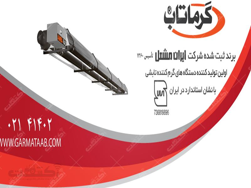 شرکت ایران مشعل تولید کننده دستگاه گرما تاب