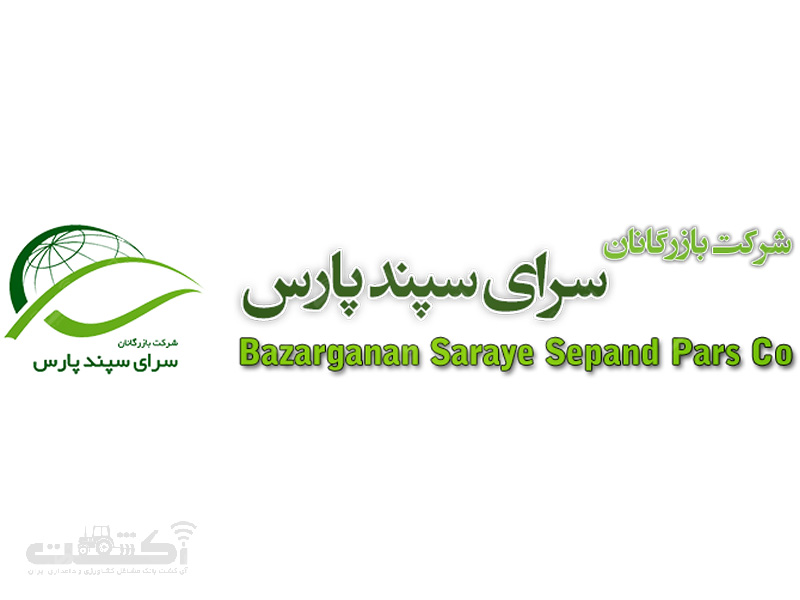 شرکت بازرگانان سرای سپند پارس واردکننده ی سموم و نهاده های کشاورزی