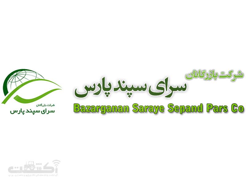 شرکت بازرگانان سرای سپند پارس