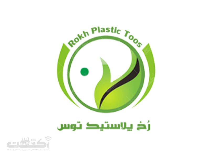 شرکت رخ پلاستیک توس تولیدکننده پلاستیک گلخانه تیپ آبیاری مالچ کشاورزی
