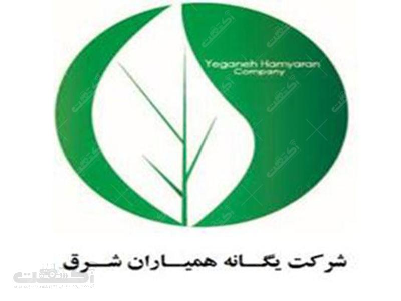 شرکت یگانه همیاران شرق تأمین کننده نهاده های کشاورزی