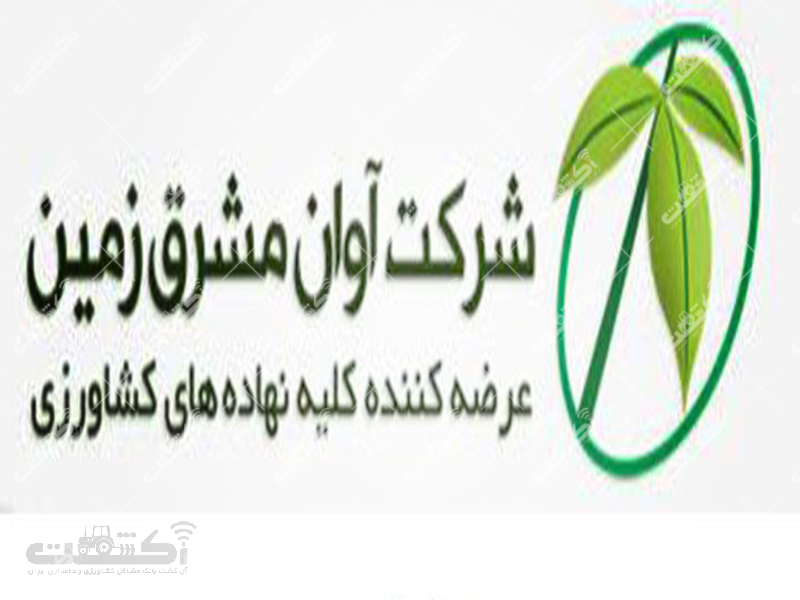 شرکت آوان مشرق ایران زمین عرضه کننده کلیه نهاده های کشاورزی