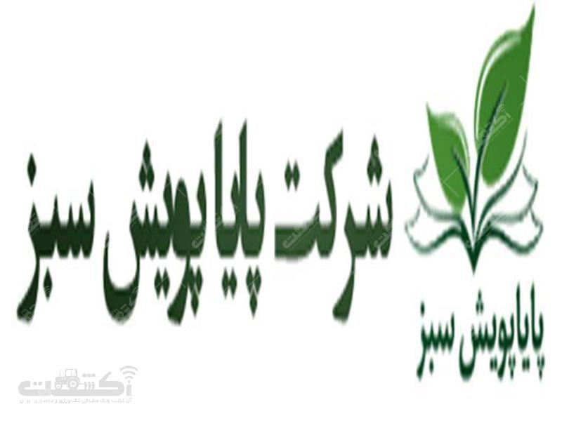 شرکت پایا پویش سبز تأمین گننده تجهیزات گلخانه آبیاری