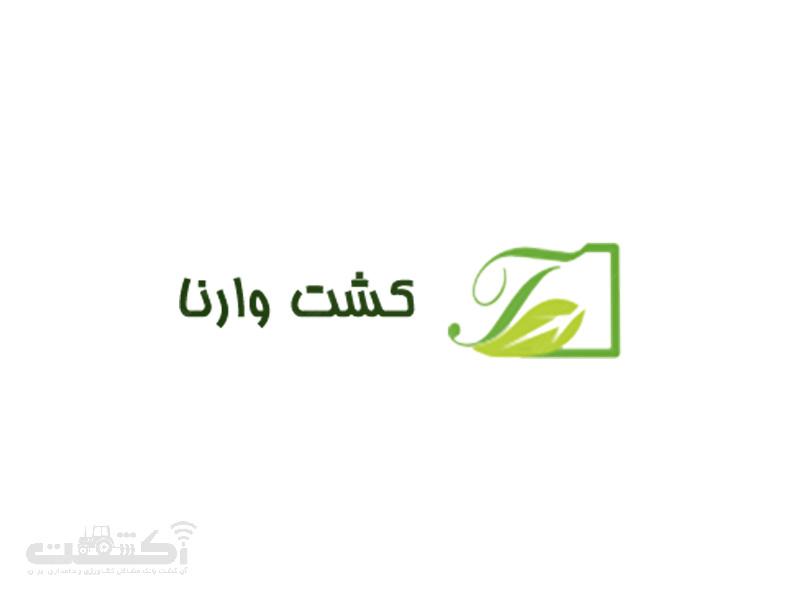 شرکت کشت وارنا وارد کننده  نهاده ها کشاورزی گلخانه ای