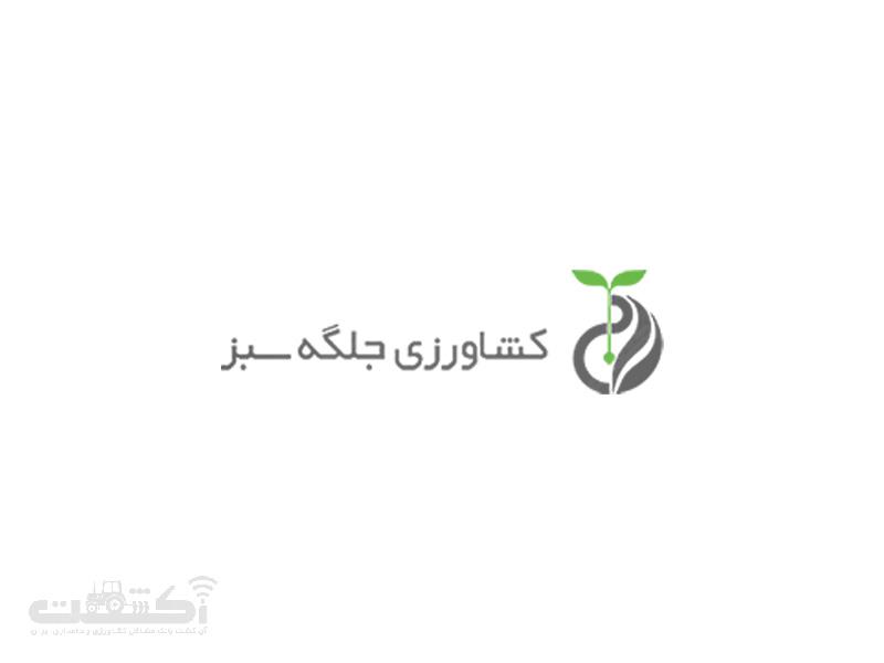 شرکت کشاورزی جلگه سبز