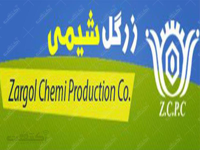 شرکت زرگل شیمی تولید انواع کودهای شیمیایی مواد جانبی مواد تصفیه آب