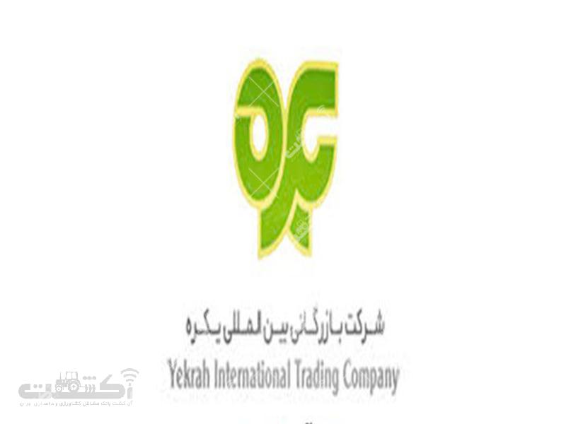 شرکت بازرگانی بین المللی یکره واردکننده نهاده های کشاورزی تجهیزات گلخانه ای