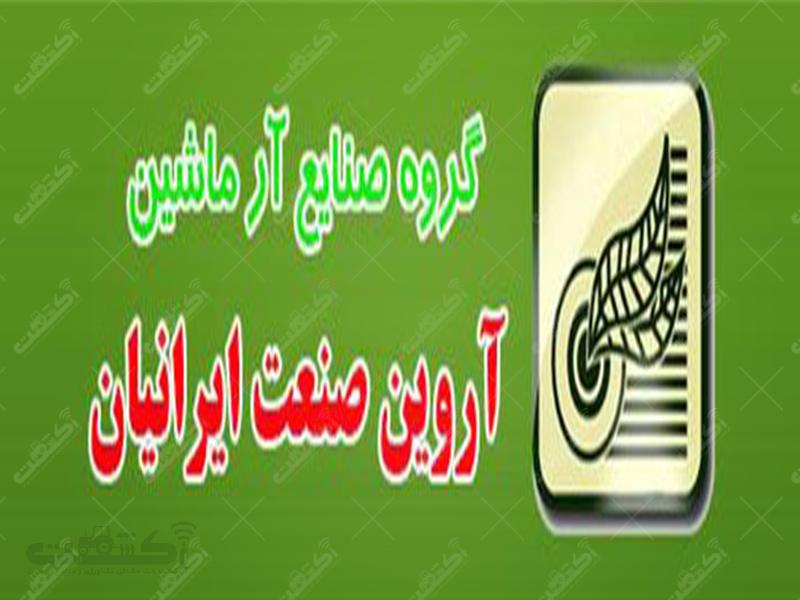 شرکت آروین صنعت ایرانیان تولیدکننده ماشین آلات فرآوری بذر غلات حبوبات ریزدانه ها