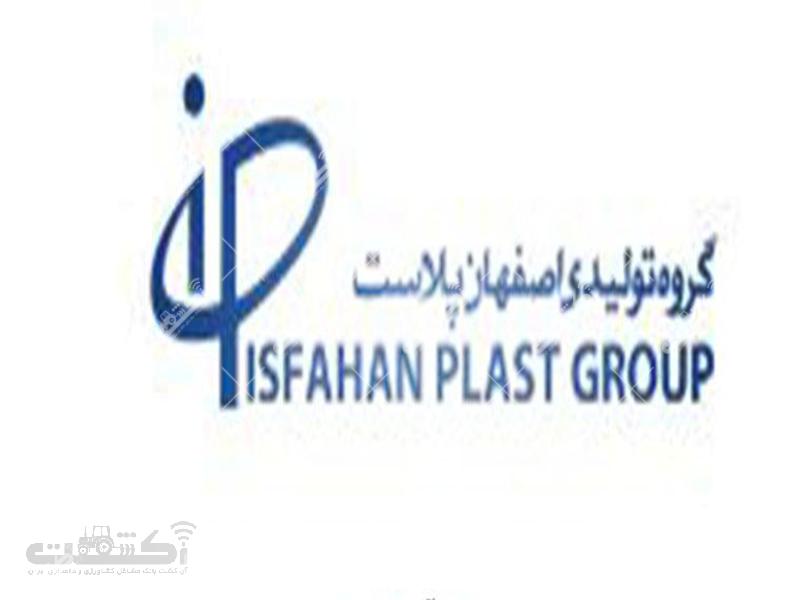 شرکت اصفهان پلاست تولید تجهیزات آبیاری تحت فشار
