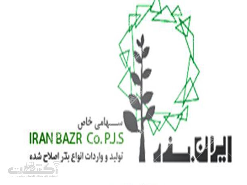 شرکت ایران بذر تولید واردات انواع بذر اصلاح شده