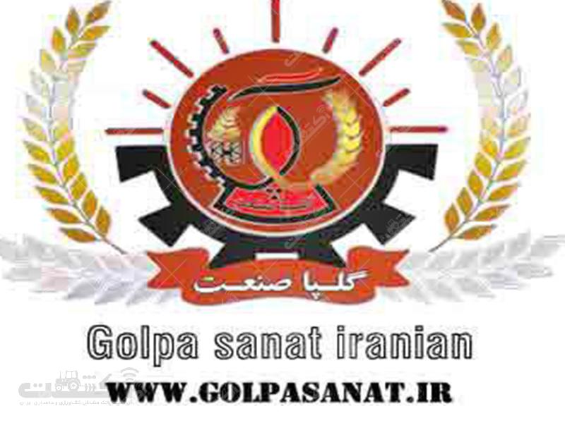 شرکت گلپاصنعت ایرانیان