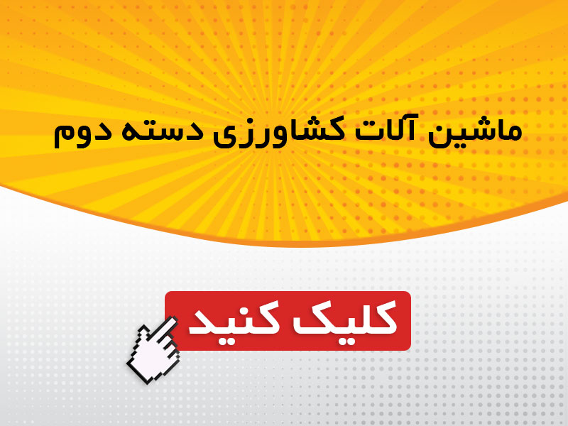 فروش کمباین برنجی زنجیری دسته دوم در فارس