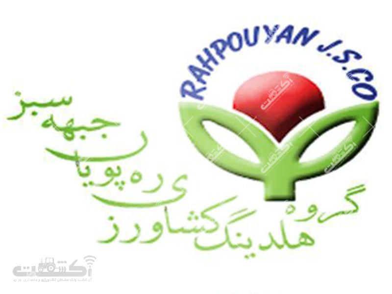 شرکت ره پویان جبهه سبز