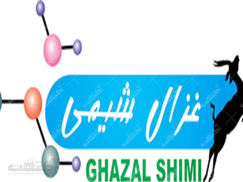 شرکت غزال شیمی