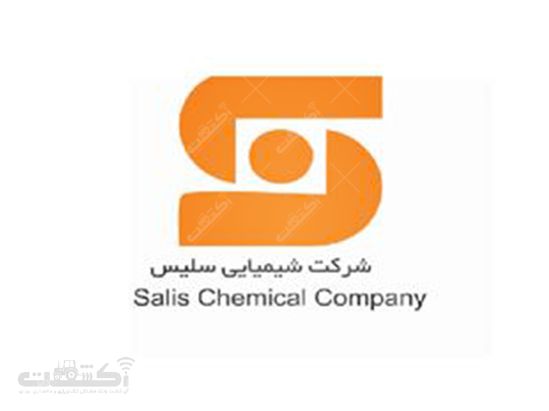 شرکت شیمیایی سلیس