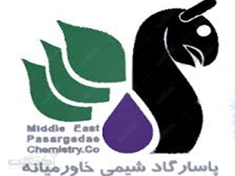 شرکت پاسارگاد شیمی خاورمیانه