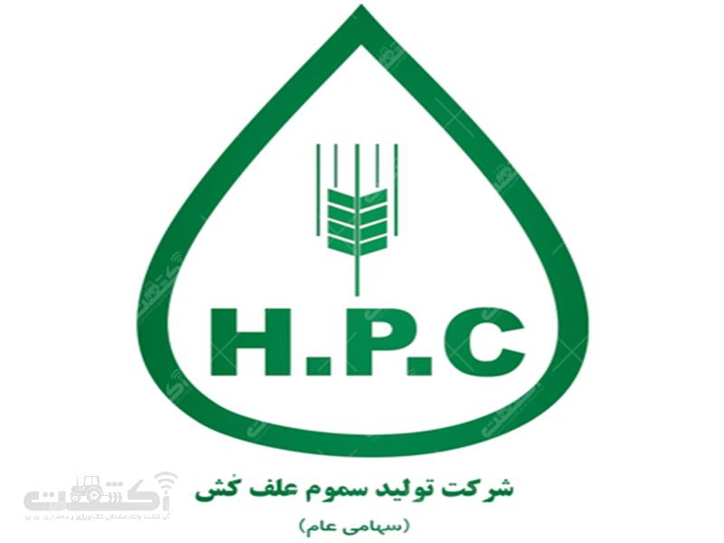 شرکت تولید سموم علفکش (H.P.C)