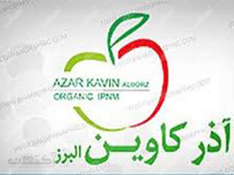 آذر کاوین البرز