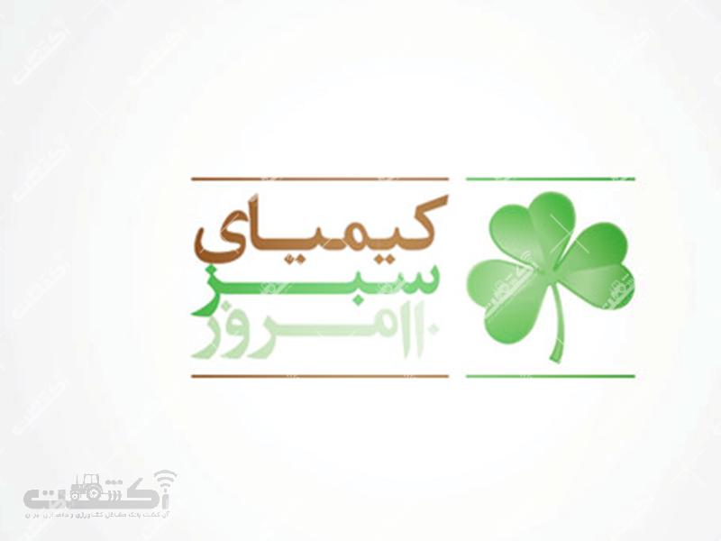 شرکت کیمیای سبز