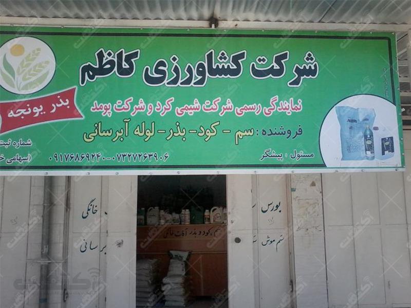 شرکت تهیه توزیع سم کود بذر کاظم سهامی خاص