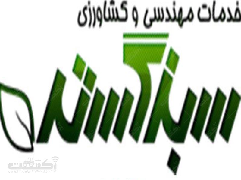 شرکت سبزگستر