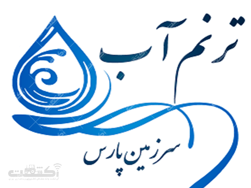 شرکت ترنم آب سرزمین پارس