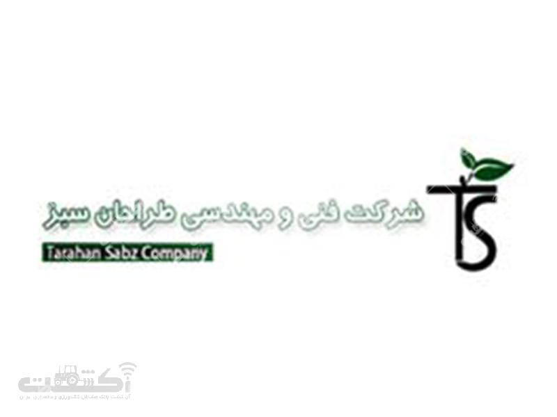 شرکت طراحان سبز