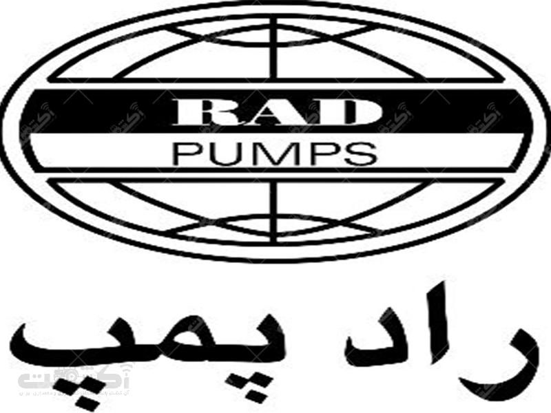 شرکت راد پمپ