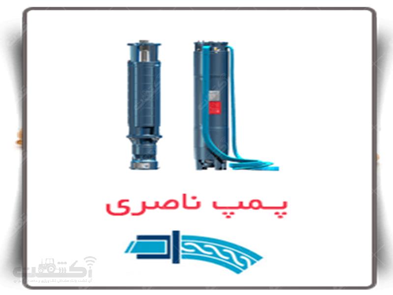 شرکت صنایع پمپ ناصری