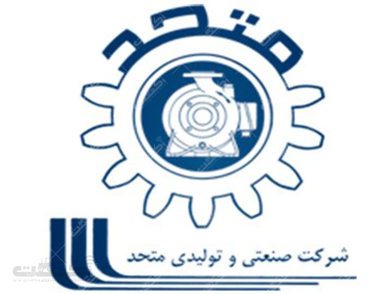 شرکت تولیدی و صنعتی متحد