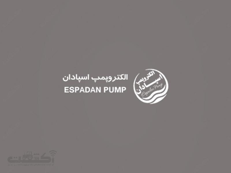 شرکت الکتروپمپ اسپادان