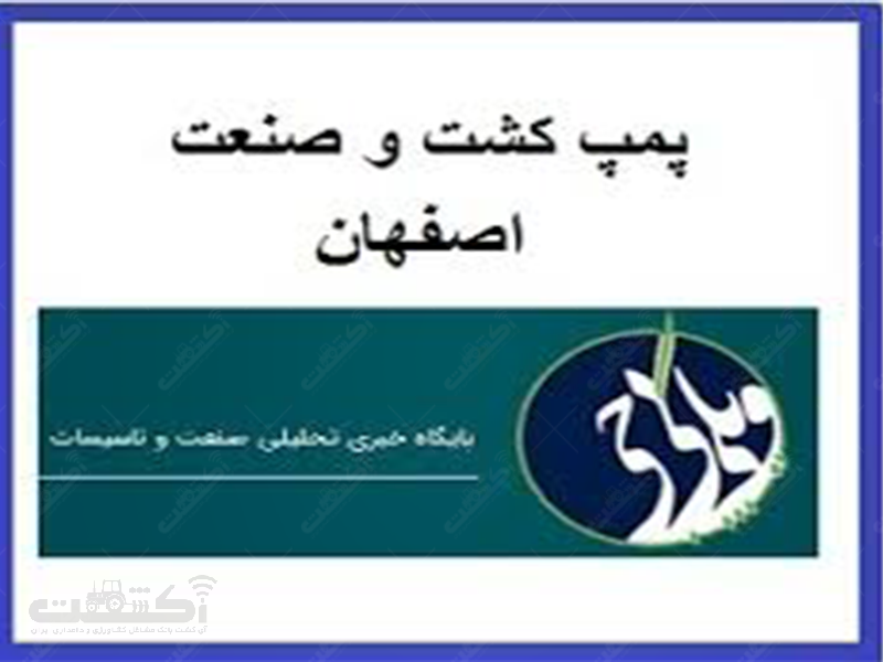 شرکت پمپ کشت و صنعت اصفهان