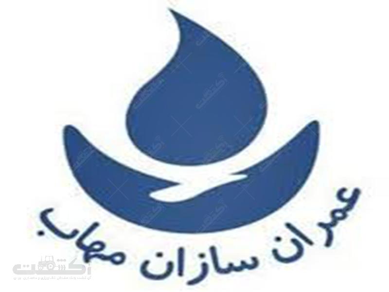 شرکت عمران سازان مهاب