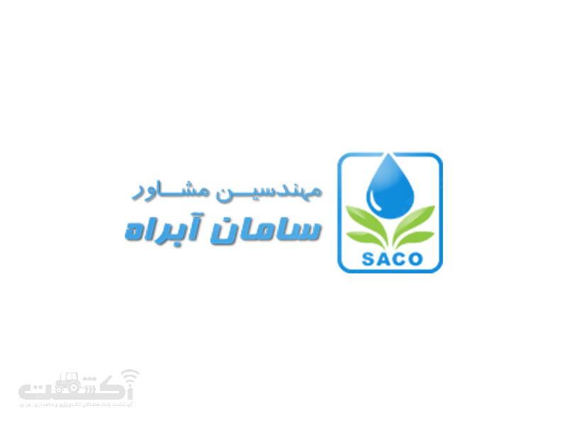 شرکت مهندسی سامان آبراه
