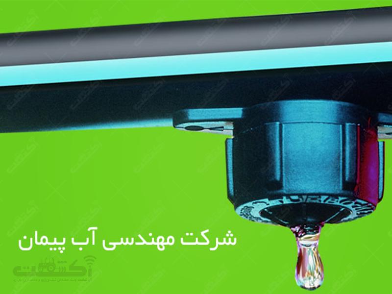 شرکت مهندسی آب پیمان